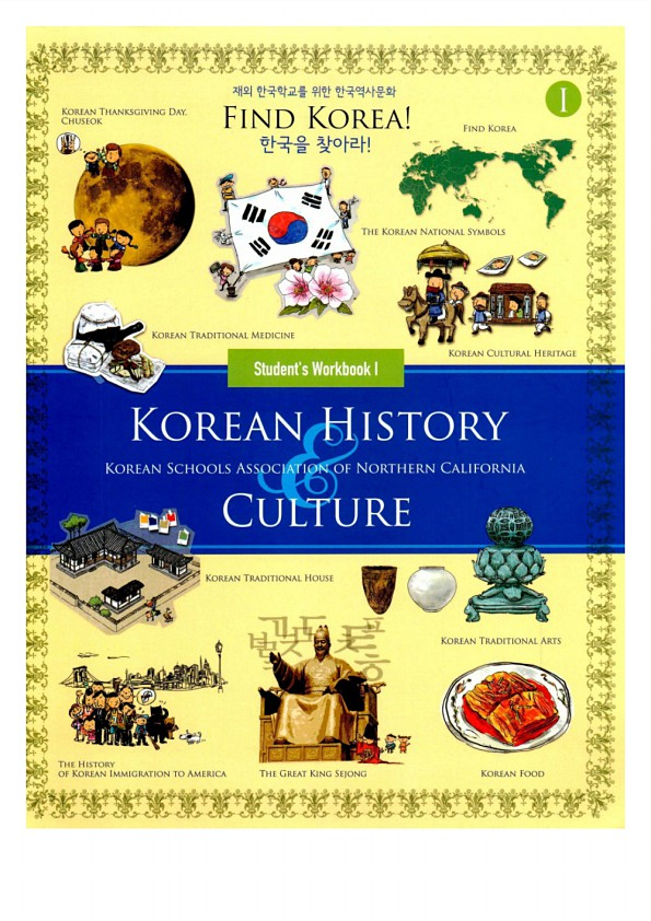 KOREAN HISTORY CULTURE  Students Workbook Ⅰ 이미지