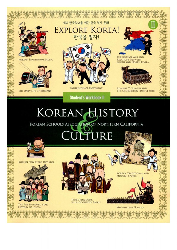 KOREAN HISTORY CULTURE  Students Workbook Ⅱ 이미지